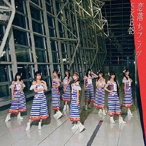 恋落ちフラグ [CD+DVD]<初回生産限定盤(Type-B)> 12cmCD Single