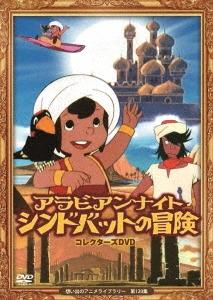 アラビアンナイト シンドバットの冒険 コレクターズDVD