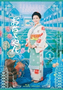 連続テレビ小説 おちょやん 完全版 Blu-ray BOX1