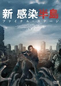 ヨン・サンホ/新感染半島 ファイナル・ステージ[GADS-2306]
