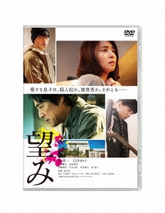 望み DVD