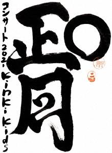 KinKi Kids O正月コンサート2021 [2DVD+ブックレット]<初回盤> DVD