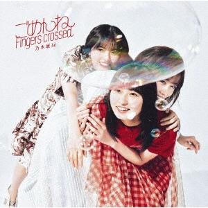 ごめんねFingers crossed [CD+Blu-ray Disc]<TYPE-A/初回限定仕様> 12cmCD Single