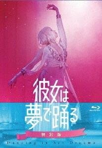 彼女は夢で踊る 特別版 [Blu-ray Disc+DVD]<初回製造限定版>