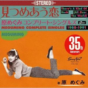 原めぐみ/見つめあう恋〜コンプリート・シングルズ1980-1991<期間限定価格盤>[UVPR-40030]