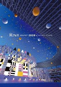 アラフェス2020 at 国立競技場<通常盤DVD> DVD