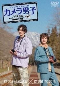 「カメラ男子 プチ旅行記 シーズン2」~飛騨編~前編 RYOSEI TANAKA × RYUGI YOKOTA