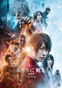 るろうに剣心 最終章 The Final 豪華版 [Blu-ray Disc+2DVD] Blu-ray Disc