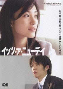 青山倫子/イッツ・ア・ニューデイ [PCBP-51630]