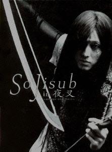 So Jisub in 夜叉 ~ゲゲゲの鬼太郎 千年呪い歌~ [PCBP-51580]