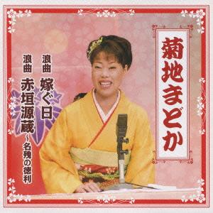 菊地まどか/浪曲 嫁ぐ日 / 浪曲 赤垣源蔵・名残の徳利 [CD+DVD] [TECE-20897]