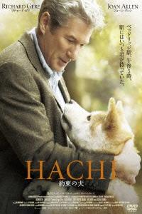 ラッセ・ハルストレム/HACHI 約束の犬 [DZ-0424]