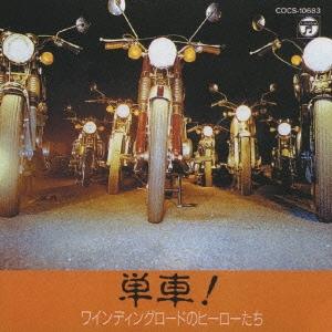 片岡義男/単車! ~ワインディング・ロードのヒーローたち [CORR-10587]