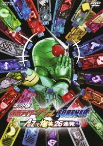 ネット版 仮面ライダーW(ダブル) FOREVER AtoZで爆笑26連発 DVD