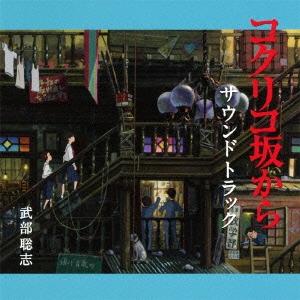 コクリコ坂から サウンドトラック CD