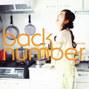 back number/日曜日[UMCK-5383]