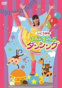 いとうまゆの ぽっぷすてっぷダンシング DVD