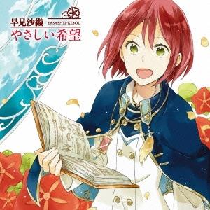 やさしい希望 アニメ盤 [CD+DVD] 12cmCD Single