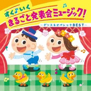 すく♪いく まるごと発表会ミュージック!~ダンス&オペレッタBEST~ CD