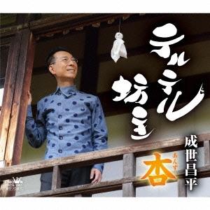 成世昌平/テルテル坊主/杏 [CRCN-1901]