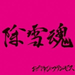 おやゆびプリンセス/除雪魂 【キャンディランド教団盤】[YZWG-10040]