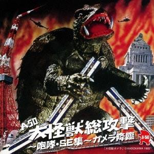 A50 大怪獣総攻撃〜咆哮・SE集〜 ガメラ降臨 CD