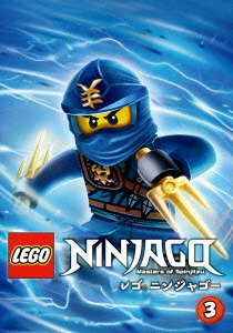 レゴ ニンジャゴー VOL.3 [1000595778]
