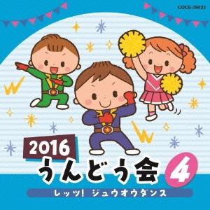 2016 うんどう会 4 レッツ!ジュウオウダンス CD