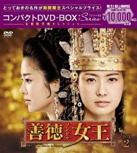 善徳女王<ノーカット完全版> コンパクトDVD-BOX2<期間限定スペシャルプライス版> DVD