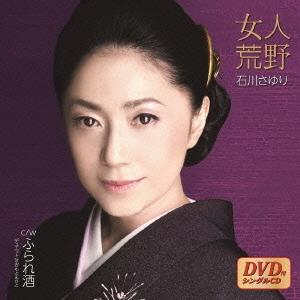 石川さゆり/女人荒野/ふられ酒 [CD+DVD] [TECA-15672]