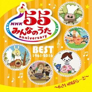 NHK みんなのうた 55 アニバーサリー・ベスト〜6さいのばらーど〜[KICG-485]