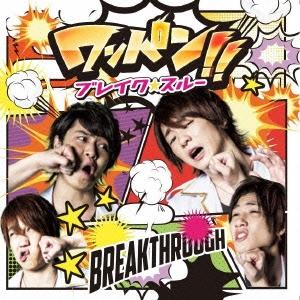 BREAK THROUGH/ワンパン!!/MONEY on the GAME<ワンパン!!ジャケット盤 (typeA)>[TCWR-0020]
