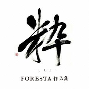 FORESTA/粋(SUI) ~FORESTA 作品集~ [BNDB-0051]
