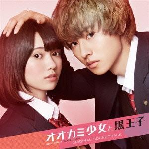 世武裕子 (sebuhiroko)/映画「オオカミ少女と黒王子」オリジナル・サウンドトラック [PCCR-00637]