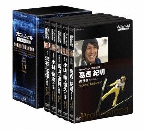 プロフェッショナル 仕事の流儀 DVD BOX XIV [NSDX-21851]