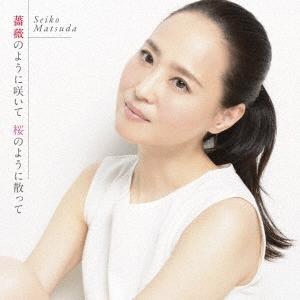 松田聖子/薔薇のように咲いて 桜のように散って [CD+ポスター]<初回盤B>[UPCH-89306]