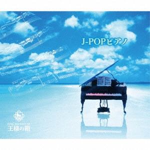 J-POPピアノ<完全限定生産スペシャルプライス盤> CD