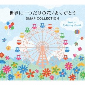 世界に一つだけの花/ありがとう SMAPコレクション α波オルゴールベスト [DLOW-743]