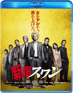 新宿スワン スペシャル・プライス Blu-ray Disc