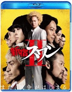 新宿スワンII Blu-ray Disc