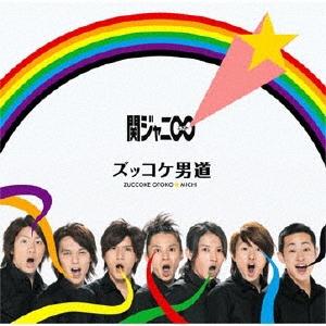 ズッコケ男道 12cmCD Single