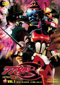 アクマイザー3 VOL.1 DVD