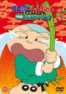 クレヨンしんちゃん きっとベスト☆特盛!佐藤マサオ DVD