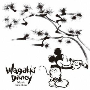 和楽器ディズニー ミュージックセレクション CD