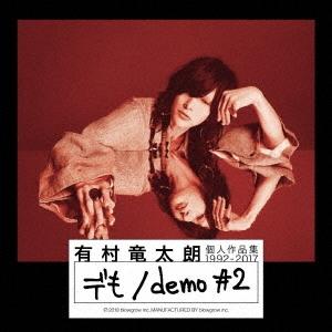 有村竜太朗/個人作品集1992-2017「デも/demo #2」 [CD+DVD]<初回生産限定盤A>[IKCB-9559]