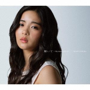 輝いて ~My dream goes on~ [CD+BOOK]<初回限定盤B>
