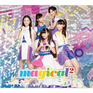 ミルミル 〜未来ミエル〜 [CD+DVD]<初回生産限定盤> 12cmCD Single