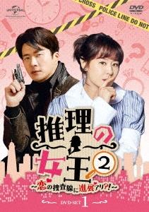 推理の女王2〜恋の捜査線に進展アリ?!〜 DVD-SET1 DVD