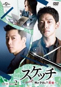 スケッチ~神が予告した未来~ DVD-SET2 DVD
