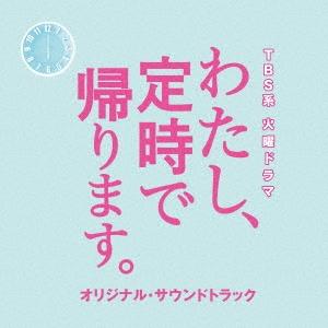 TBS系 火曜ドラマ わたし、定時で帰ります。 オリジナル・サウンドトラック CD
